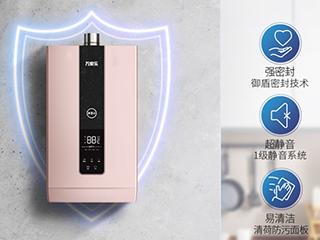 聚焦用户需求发力产品创新,万家乐开创热水器行业全新品类
