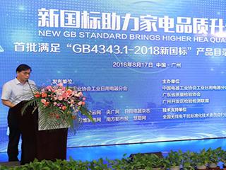 """首批符合""""GB 4343.1-2018""""新国标要求家电产品目录发布"""
