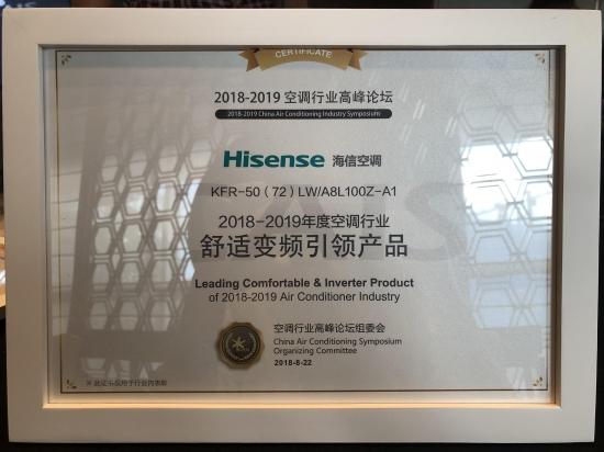 空调行业高峰论坛:海信空调斩获三项大奖