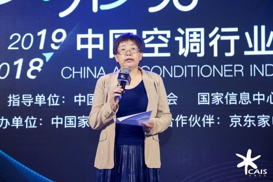 (中国家用电器协会副理事长王雷现场致辞)