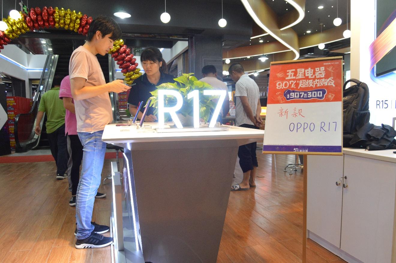 五星电器预售OPPO R17、vivo X23   送一年碎屏保
