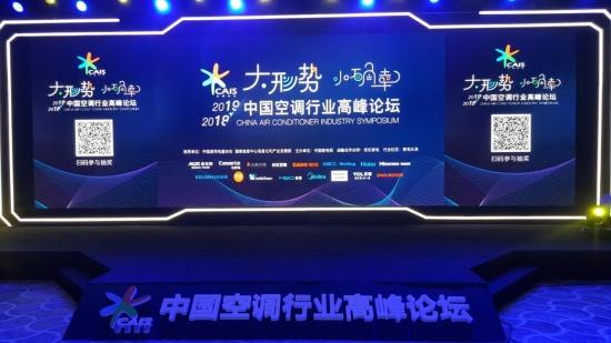 势不可挡 长虹空调领军中国智能舒适空调发展新趋势