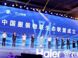中国服装物联生态联盟今日在上海成立