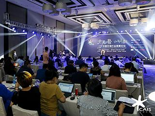 大形势 小确幸——2018—2019中国空调行业高峰论坛