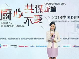 厨心不变共谋新篇—2018中国厨电高峰论坛