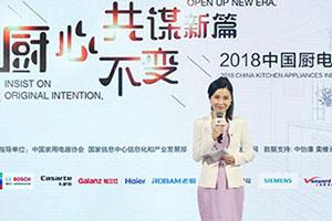 2018中国厨电行业高峰论坛