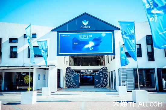 1、天猫2018全球大家电趋势发布会在杭州举行