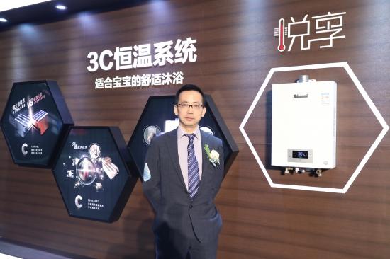 上海林内有限公司营业本部营销与商品企划部部长俞伟