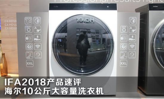 IFA2018新品速評 海爾10公斤大容量洗衣機