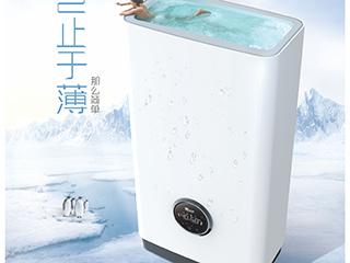 "3G""骁龙1号""新品首发,黑科技重新定义洗浴生活"