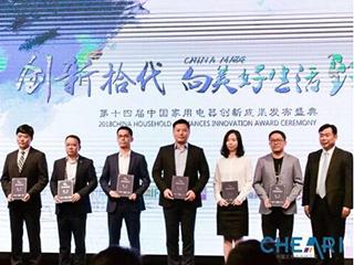2018IFA:卡萨帝臻藏+冰吧斩获中国家用电器创新成果奖
