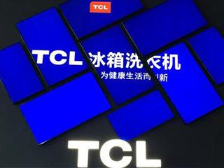从国内到国际 TCL冰洗高歌猛进的三张王牌