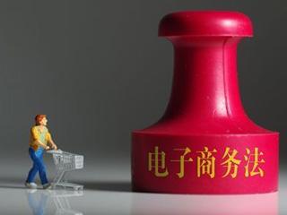 """《电商法》落地 跨境代购""""压力山大"""""""