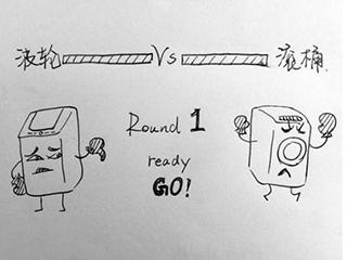 在波轮洗衣机和滚筒洗衣机之间应作何取舍?