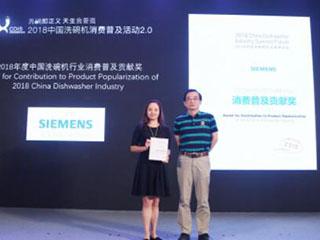 2018中国洗碗机行业高峰论坛召开 西门子家电斩获四项大奖