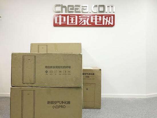 中国家电网新装落成 新颐小白PRO为健康环境护航