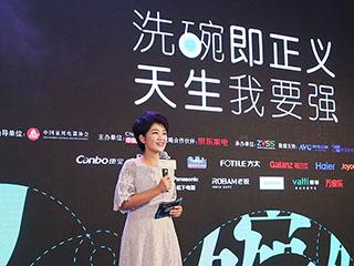 2018中国洗碗机行业高峰论坛