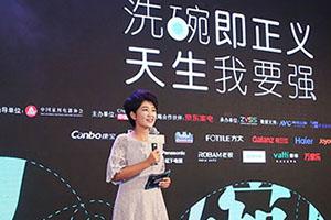 2018中國洗碗機行業高峰論壇