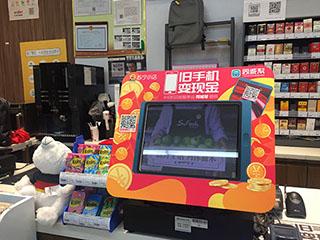 北京苏宁小店服务再升级 推出手机收旧业务