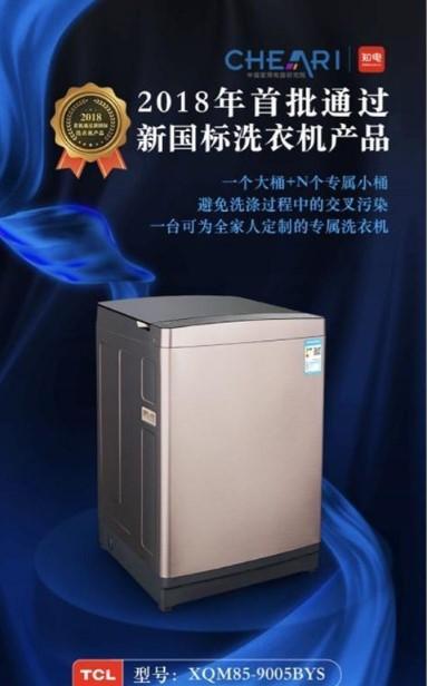洗衣机市场略显低迷 TCL如何搅动这汪死水?