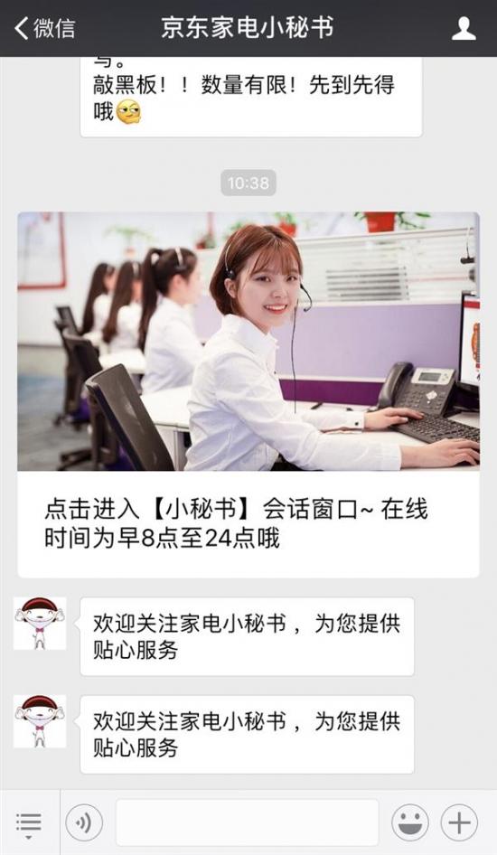 """买家电不止买产品 京东服务升级催生""""新家电消费观"""""""