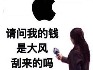 """苹果回应""""iPhone X官网下架""""   网友:这样薅羊毛可耻"""