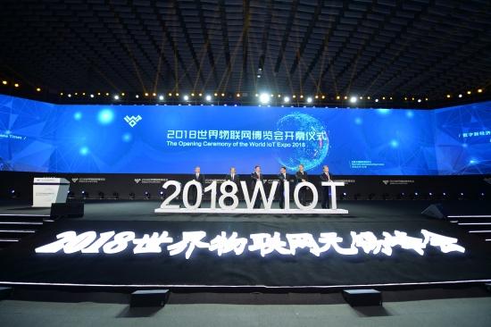 【主峰会】6位领导登台启动2018世界物联网博览会(陆润卿摄) (5)