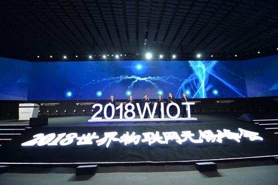 【主峰会】6位领导登台启动2018世界物联网博览会(陆润卿摄) (3)