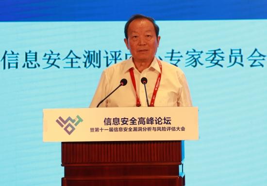 中国信息安全测评中心专家委员会副主任黄殿中