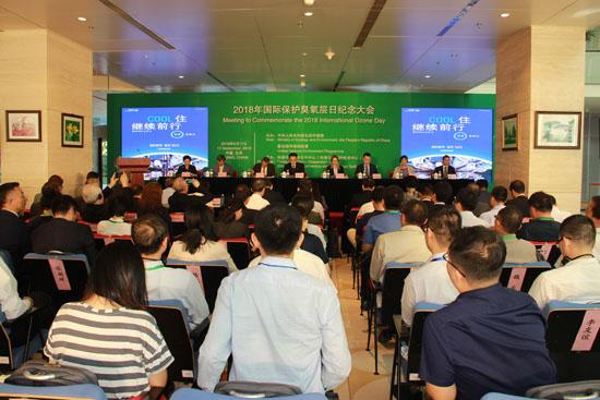 2018年国际保护臭氧层日纪念大会在北京举行