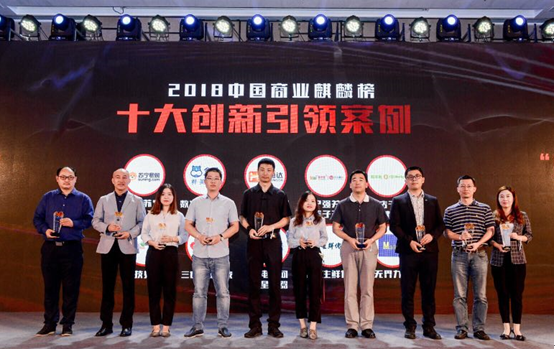 """五星电器荣膺""""2018中国商业创新十大引领案例"""""""