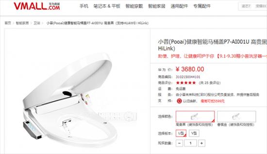 華為志高等入局智能坐便器市場 線上新進品牌43個