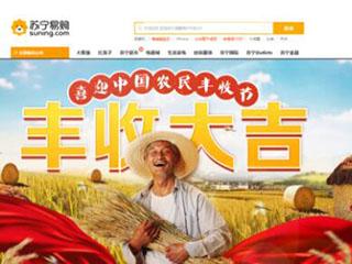 苏宁携手中国扶贫基金会助力玉露香梨走向全国