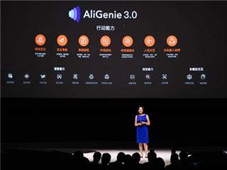 走出家庭 阿里推AliGenie3.0让机器人移动起来