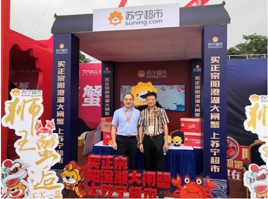 """阳澄湖开湖,第一篓大闸蟹""""爬""""上苏宁超市"""