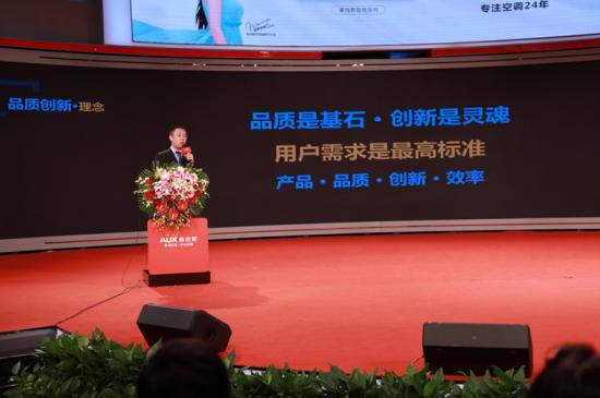 图:奥克斯家电集团副总裁古汤汤解读品质创新理念