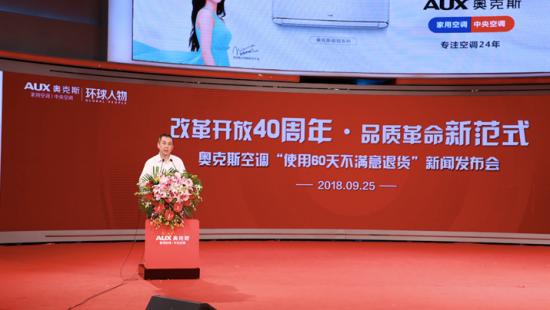 图:中国家电协会副理事长徐东生现场致辞