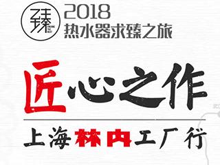 2018热水器求臻之旅  上海林内工厂行