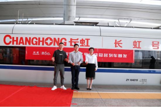 """""""长虹号""""高铁首发 彩电企业演绎发展新速度"""
