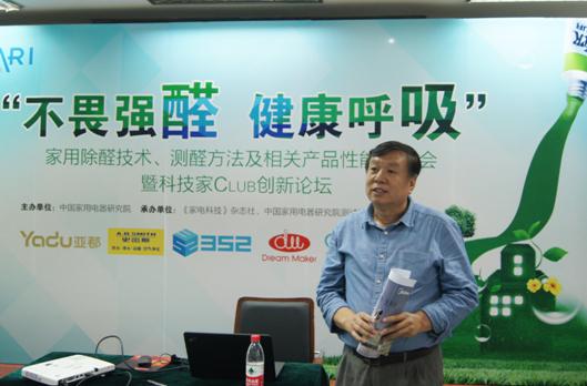 中国家用电器研究院测试技术研究所所长鲁建国