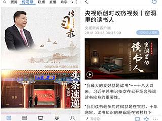 《央视快评》首登党中央机关报,这个时政评论新品牌如何一炮走红?