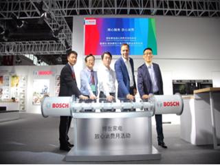 博世家电新品亮相BIHD2018 高品质服务回馈消费者