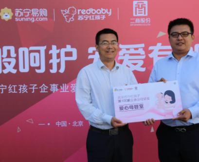 北京苏宁郝嘉:红孩子企业母婴室已达100家