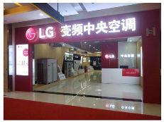 LG中央空调增长迅猛 营销渠道覆盖全国