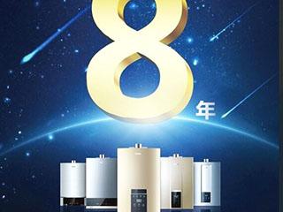 10月1日起海尔热水器52款产品质保升至8年
