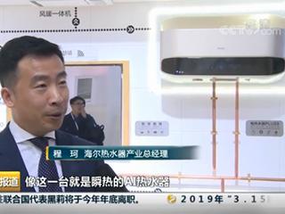 央视中国财经报道:智能节能厨卫电器受追捧