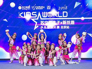 苏宁新丝路联合造星,为红孩子大开发布局助力