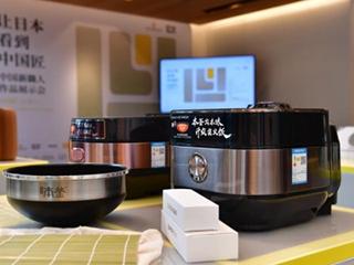 征服日本食客的胃 中国制造电饭煲为中国匠正名