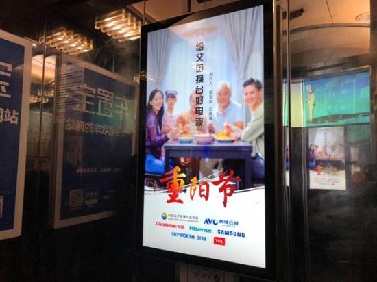 弘扬传统美德 重阳节给父母换台好电视