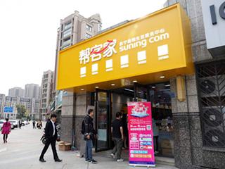 """双十一帮客家落地南京 居民售后服务有了""""解忧超市"""""""
